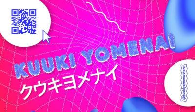 Kuuki Yomenai 3D Model